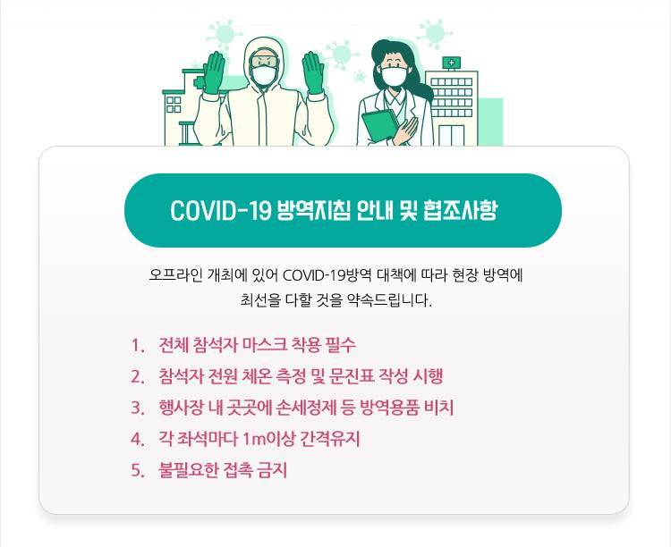 COVID-19 방역지침 안내 및 협조사항