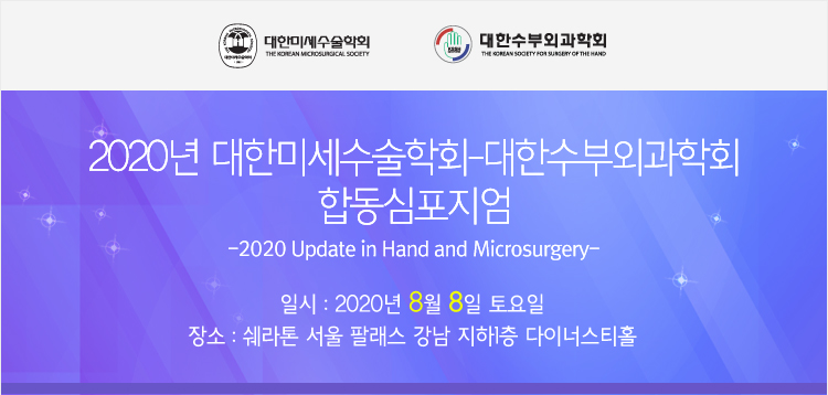 2020년 대한미세수술학회-대한수부외과학회 합동심포지엄 안내